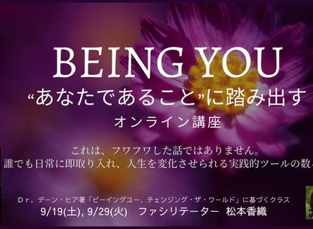 "9/19,29 BEING YOU ""あなたであること""に踏み出す オンライン講座 開催"