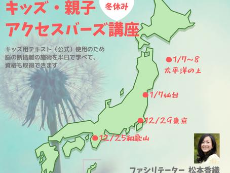 冬休み キッズ・親子アクセスバーズ講座ツアー