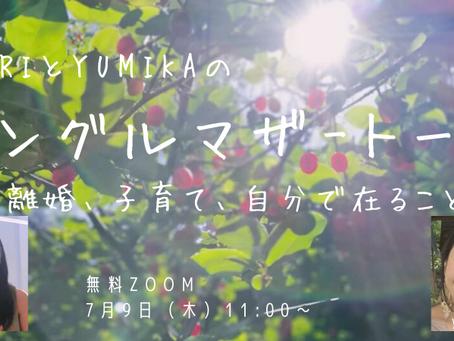 無料ZOOM『KaoriとYumikaのシングルマザートーク ~離婚、子育て、自分で在ること~』
