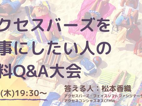 12/3 アクセスバーズを仕事にしたい人の無料Q&A大会(ZOOM)開催