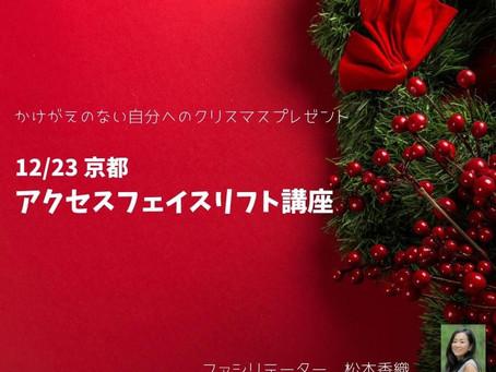 12/23アクセスフェイスリフト講座  京都開催