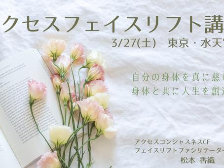 3/27アクセスフェイスリフト講座東京