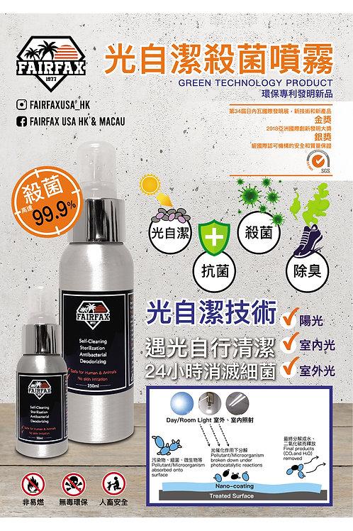 Fairfax Light-Kill Spray 高科技納米(光觸媒技術)自潔噴劑