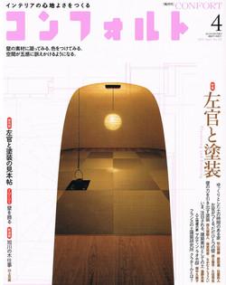 Confort Magazine