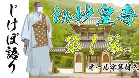 妙皇寺字幕付き.png