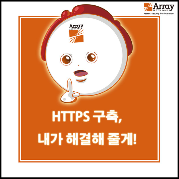 웹툰 : HTTPS - Array APV가 해결사