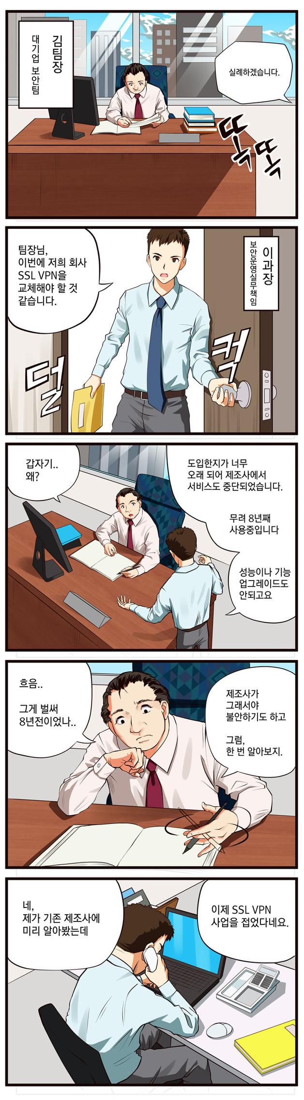 만화로 보는 Array SSL VPN