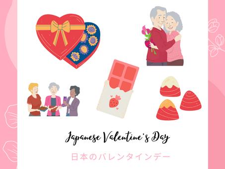 Japanese Valentine's Day:日本のバレンタインデー