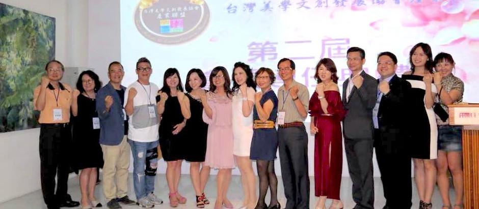台灣美學文創發展協會 產業聯誼講座,分享「城市生活、設計美學」