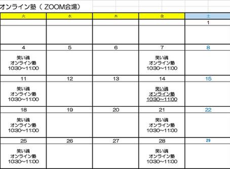 笑い魂オンライン塾(ZOOM会場)