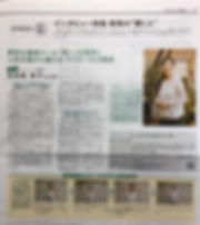 20200600メディア掲載紹介_読売新聞タウンぐんま.jpg
