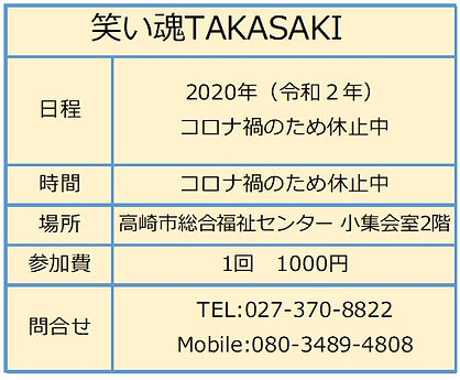 笑い魂TAKASAKI202007.jpg