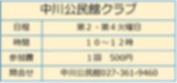 中川公民館クラブ.jpg