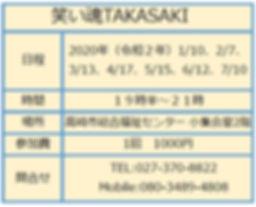 笑い魂TAKASAKI2020.jpg