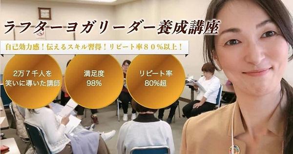 ラフターヨガリーダー養成講座写真.jpg