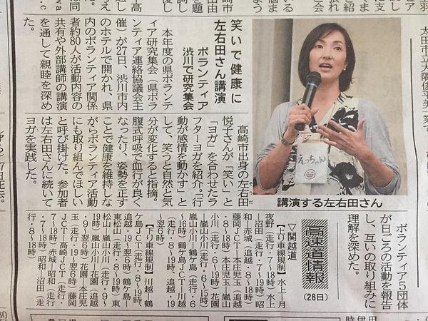 2017年(平成29年)8月28日(月)上毛新聞
