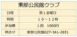 20200529東部公民館クラブ.jpg