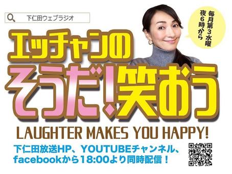 下仁田WEBラジオ毎月第3水曜日18:00~18:25
