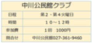 20200529中川公民館クラブ.jpg