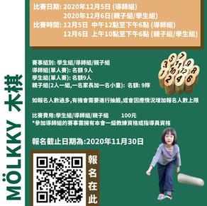 2020年-2021年香港木棋總會第一屆木棋導師盃暨親子學生錦標賽