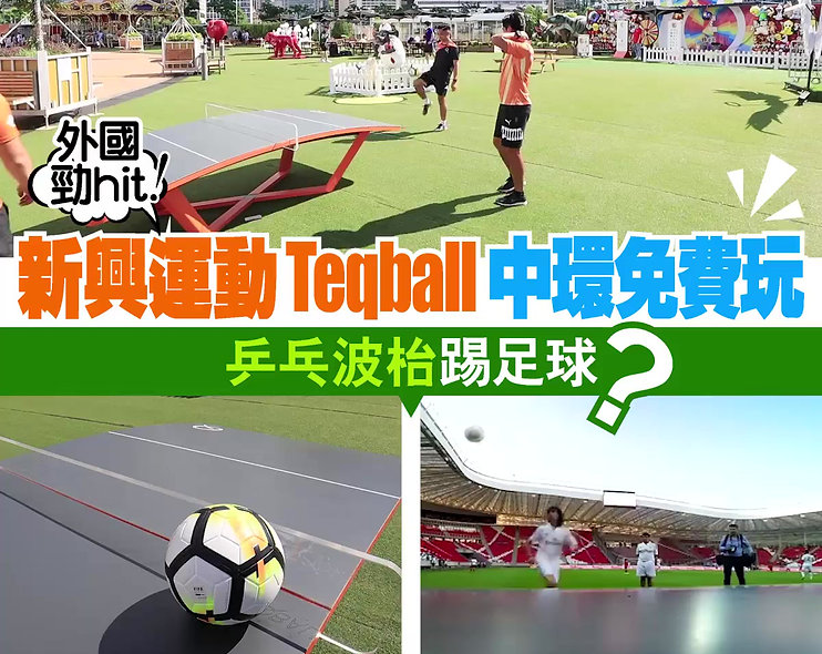Teqball iCable