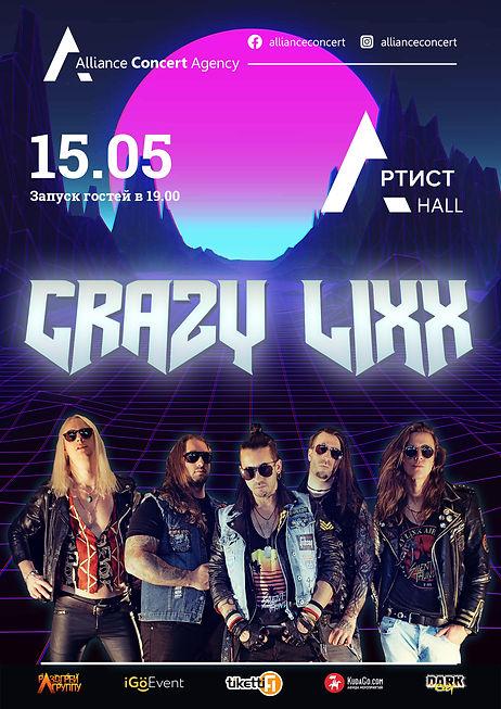 crazy-lixx-2021-afisha-msk.jpg