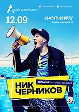 chernikov-afisha1.jpg