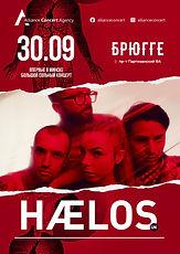 haelos-2021-афиша-минск.jpg