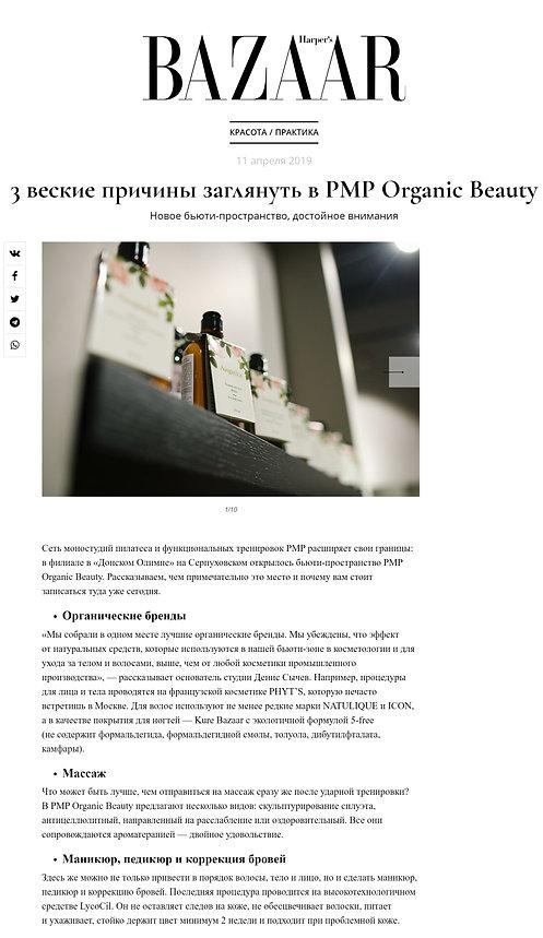 Inkedbazaar.ru_pmp-organic-beauty_LI.jpg