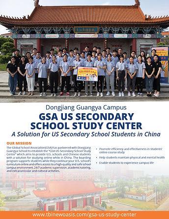 GSA Brochure COVER.jpg
