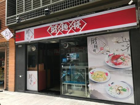 粥麵棧分店
