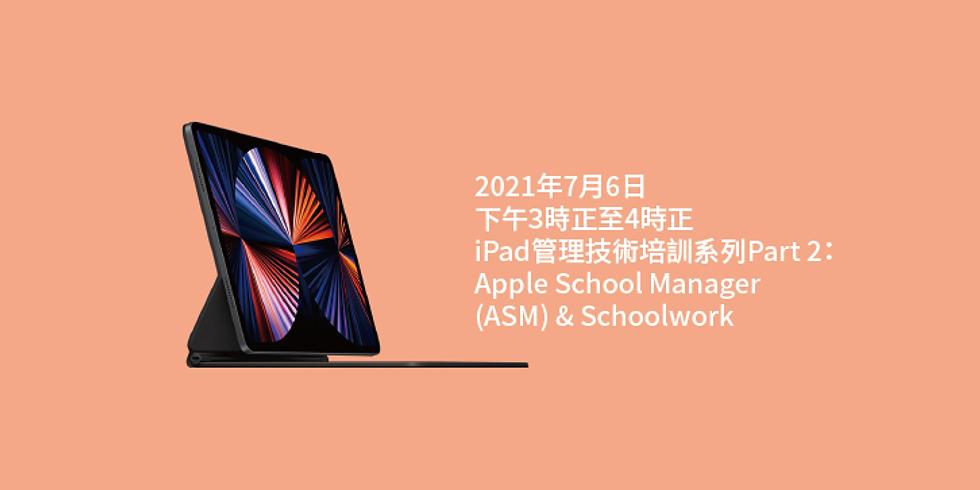 iPad管理技術培訓系列 Part 2: Apple School Manager (ASM) & Schoolwork
