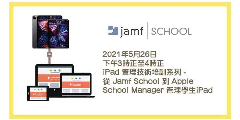 iPad 管理技術培訓系列 - 從 Jamf School 到 Apple School Manager 管理學生iPad