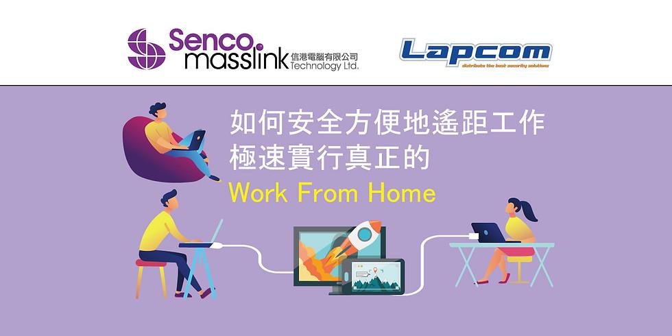 如何安全方便地遙距工作,極速實行真正的Work From Home