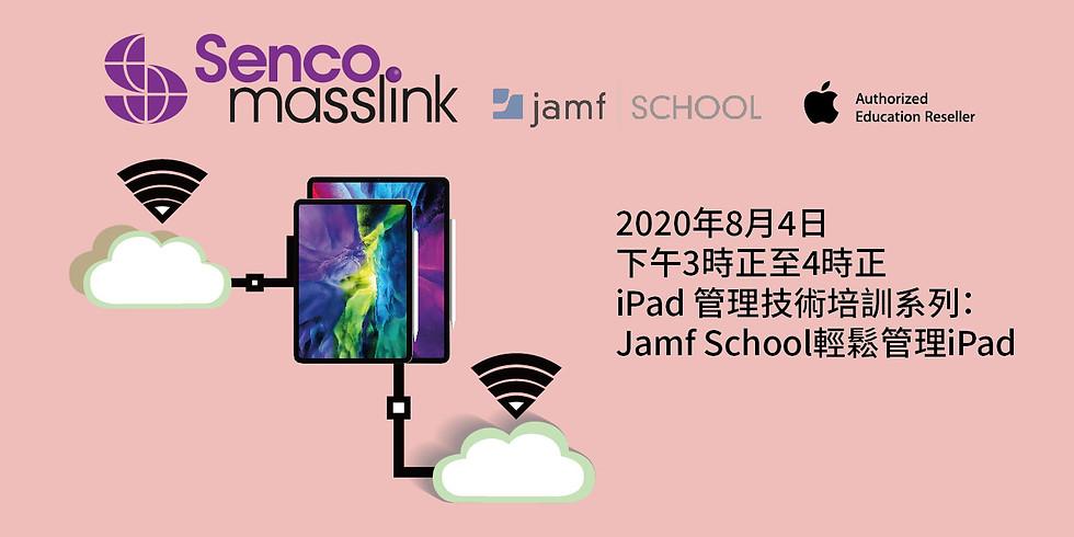 iPad 管理技術培訓系列從 Jamf School 到 Apple School Manager 管理學生iPad Part 1
