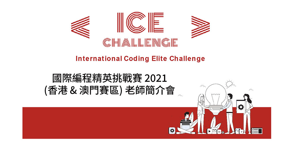 國際編程精英挑戰賽 2021 (香港 & 澳門賽區) 老師簡介會