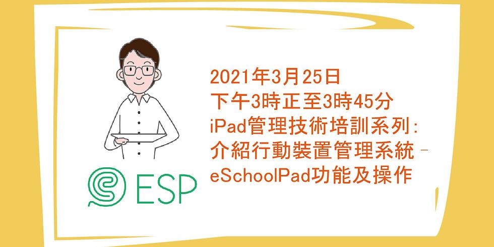 iPad管理技術培訓系列:介紹行動裝置管理系統 ╴eSchoolPad功能及操作