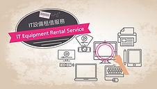 IT設備租借服務 IT Equipment Rental Service