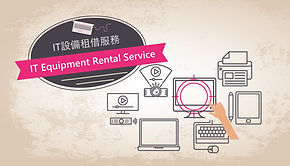IT設備租借服務 IT Equipment Rental Service