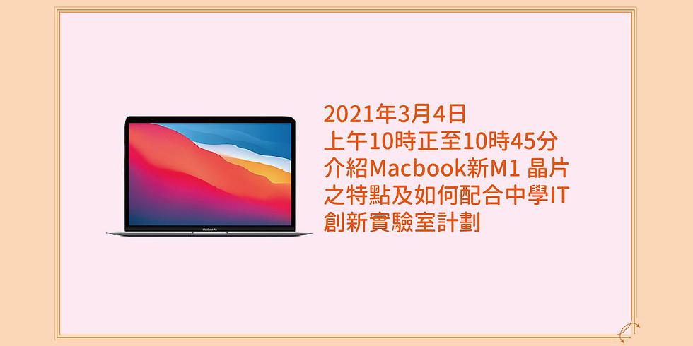 介紹Macbook新M1 晶片之特點及如何配合中學IT創新實驗室計劃