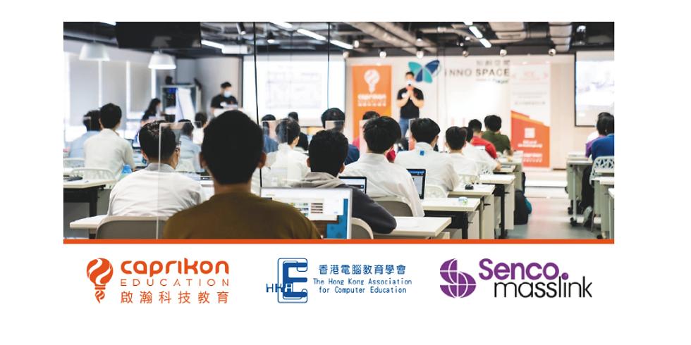 國際編程精英挑戰賽網上簡介會暨「中學IT創新實驗室」計劃老師分享會(金融科技)