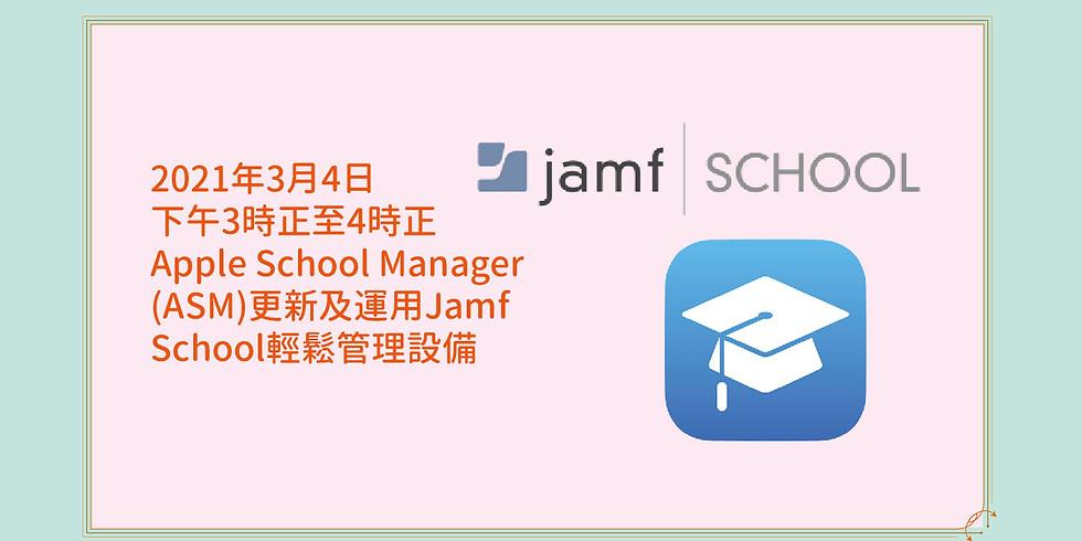 Apple School Manager (ASM)更新及運用Jamf School輕鬆管理設備