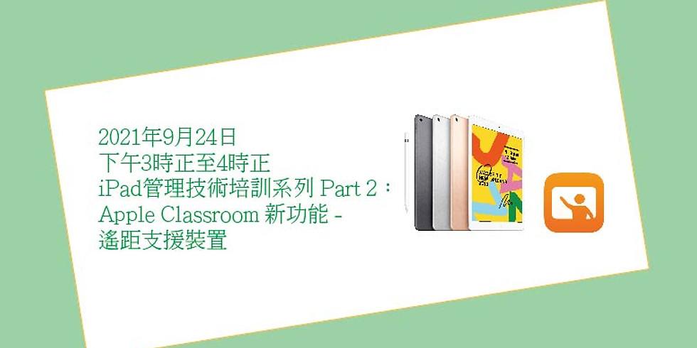 iPad管理技術培訓系列 Part 2: Managed Apple ID