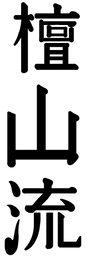 danzanryu-kanji.png