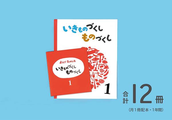 ikimono (1).png