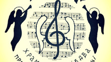 Ім'я хору «Теотокос»