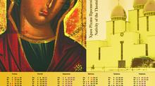 Календар «Теотокос»  2015