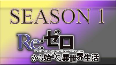 ReZERO Season 1.jpg
