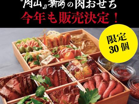 2020『肉山』新潟の肉おせち 販売告知!!
