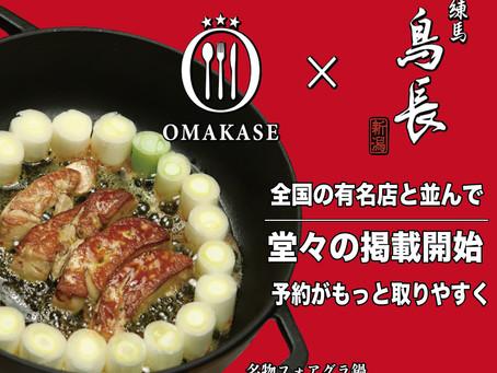 練馬鳥長・新潟の予約が『OMAKASE』でも取れるようになりました!!